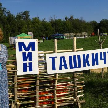 Юбилей деревни Ташкичу